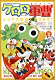 Keroro Gunso 4 large frame set! (3) (Kadokawa Comics Ace Extra (KCA-EX21-3)) (2007) ISBN: 4047139718 [Japanese Import]