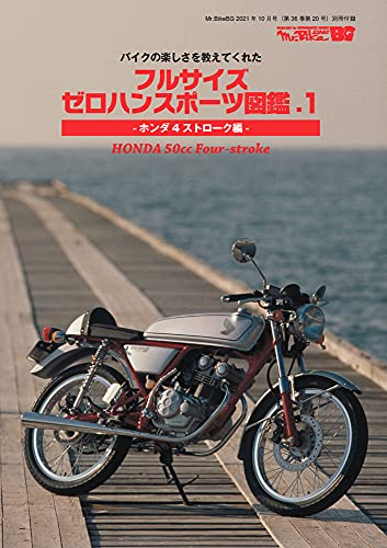 Mr.Bike BG 最新号 追加画像