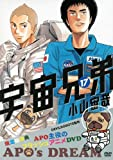 Space Brothers 17 (Morning KC) (2012) ISBN: 4063583813 [Japanese Import]