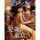 東京カレンダー 2019年3月号