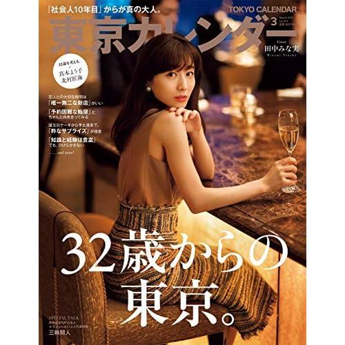 東京カレンダー 2019年3月号 表紙画像