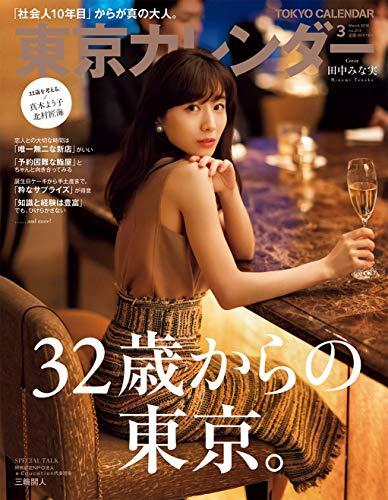 東京カレンダー 2019年3月号 画像 A