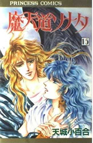 魔天道ソナタ 15 (プリンセスコミックス)