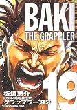 グラップラー刃牙完全版 19―BAKI THE GRAPPLER (少年チャンピオン・コミックス)
