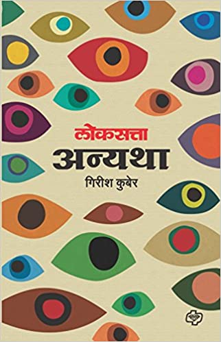Buy Loksatta Anyatha Book Online at Low Prices in India