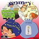 Pomegranate Stories Audiobook by Yael Shachnay, Moti Shpizer, Itzik Gonen, Rina Grinstein-White Narrated by Yael Shachnay, Moti Shpizer, Itzik Gonen, Rina Grinstein-White
