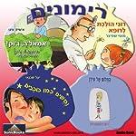 Pomegranate Stories | Yael Shachnay,Moti Shpizer,Itzik Gonen,Rina Grinstein-White