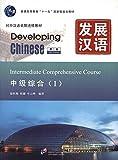 发展汉语•中级综合1(第2版)(附MP3光盘1张)