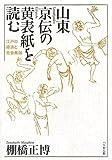 山東京伝の黄表紙を読む―江戸の経済と社会風俗