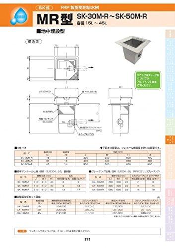 FRP製厨房用排水桝 MR型 SK-30M-R 亜鉛メッキ蓋付 亜鉛メッキ蓋付  B0728N4RCH