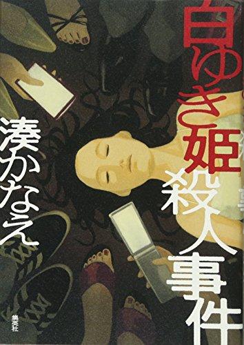 Shirayukihime Satsujin Jiken in Japanese