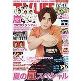 TV LIFE 2019年 8/2号