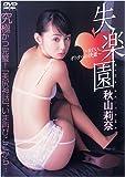 秋山莉奈 失楽園~RINA、オトナへの決意~ [DVD]