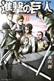 [Attack on Titan 10] (Japanese Edition)