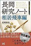 長岡研究ノート 相居飛車編 (マイナビ将棋BOOKS)