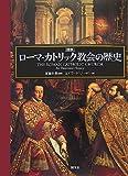 ローマ・カトリック教会の歴史