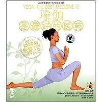瑜伽是最好的醫藥2
