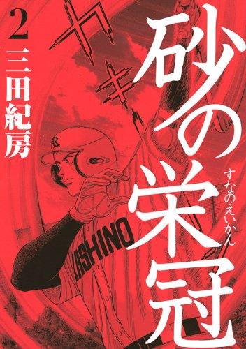 Suna No Eikan [Japanese Edition] Vol.2