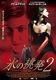 氷の挑発 2 [DVD]