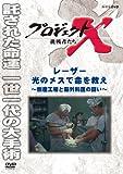 Documentary - Project X Chosensha Tachi Laser Hikari No Mesu De Inochi Wo Sukue [Japan DVD] NSDS-19490