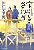 宝引きさわぎ (ハルキ文庫 さ 8-37 時代小説文庫 鎌倉河岸捕物控 20の巻)