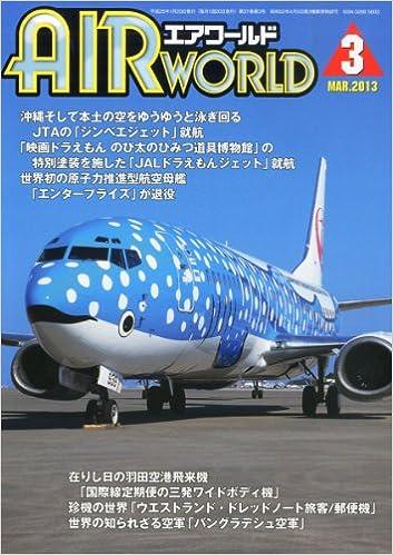 AIR WORLD (エア ワールド) 2013...