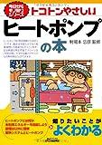 トコトンやさしいヒートポンプの本 (B&Tブックス―今日からモノ知りシリーズ)