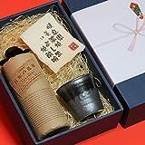 還暦祝い熨斗+ギフト箱+ラッピングセット 陶器 焼酎 グラス + 麦焼酎 百年の孤独 720ml
