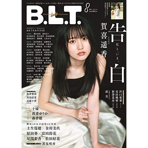 B.L.T. 2020年8月号 表紙画像