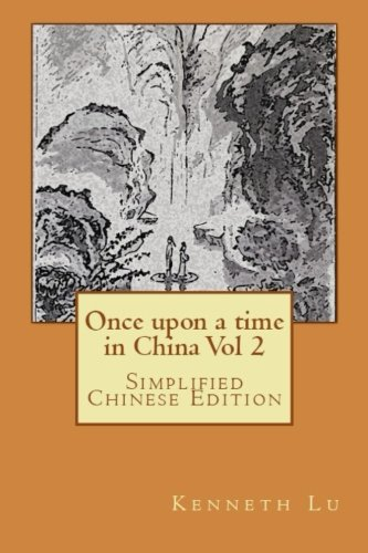 Once upon a time in China Vol 2: Simplified Chinese Edition (Once Upon A Time In China Ii)