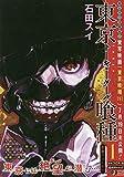 東京喰種ートーキョーグールー 1 悲劇のはじまり (SHUEISHA JUMP REMIX)