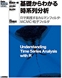 基礎からわかる時系列分析―Rで実践するカルマンフィルタ・MCMC・粒子フィルタ― Data Science Library