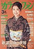 月刊カラオケファン2020年3月号