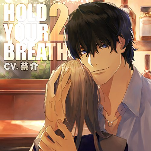ドラマCD HOLD YOUR BREATH 2(CV:茶介)