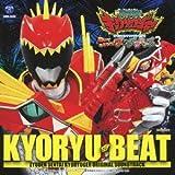 獣電戦隊キョウリュウジャー オリジナルサウンドトラック 聴いておどろけ! ブレイブサウンズ3 キョウリュウ・ビート