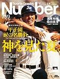 Sports Graphic Number (スポーツ・グラフィック ナンバー) 2010年 8/19号 [雑誌]