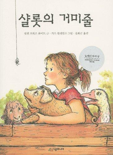 Charlotte's Web (Korean Edition)