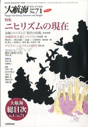 大航海 2009年 07月号 [雑誌]