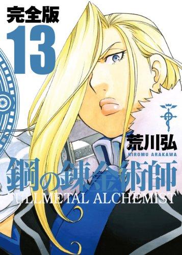 鋼の錬金術師 完全版(13) (ガンガンコミックスデラックス)