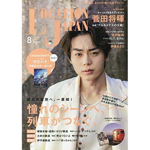 ロケーションジャパン 2019年8月号 表紙画像