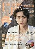 ロケーションジャパン2019年08月号(表紙:菅田将暉)[雑誌]