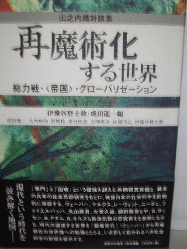 """再魔術化する世界―総力戦・""""帝国""""・グローバリゼーション"""