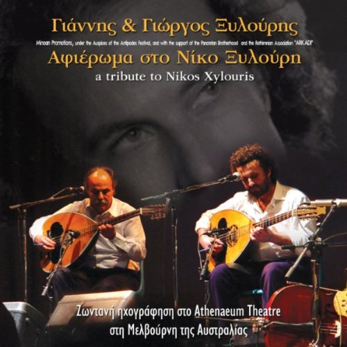 The Complete Guide to Nikos Xylouris - Live in - In Melbourne Stores