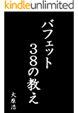 バフェット38の教え (昇龍社)