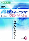 数学B 高速トレーニング 空間ベクトル編 (東進ブックス 大学受験 高速マスター)