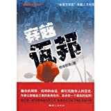 Across Wa Bang (Chinese Edition)