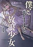 僕とドールと放浪少女 1 (1巻) (ヤングキングコミックス)