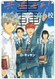 共鳴せよ!私立轟高校図書委員会完全版 下 (IDコミックス ZERO-SUMコミックス)