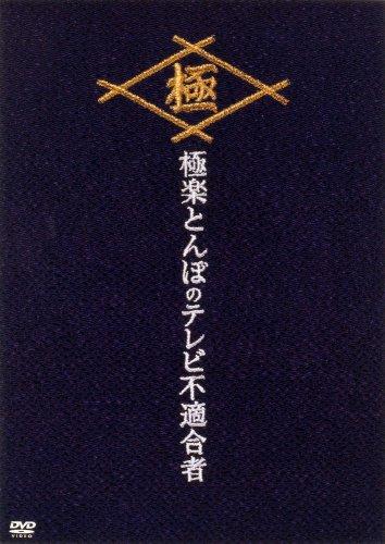 ポニーキャニオン 極楽とんぼのテレビ不適合者 DVD-BOXの画像