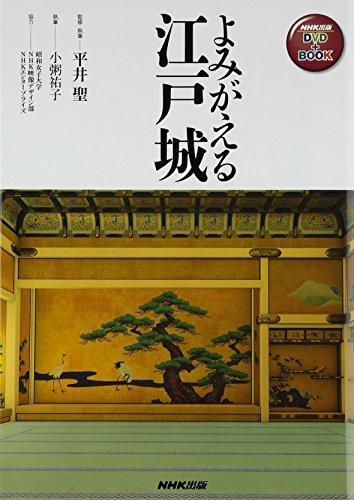 よみがえる江戸城 (NHK出版 DVD+BOOK )
